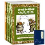 *畅销书籍* 4册青蛙和蟾蜍是好朋友 非注音版信谊儿童绘本6-8-12岁小人书儿童文学小学一二三年级课外阅读童话故事书
