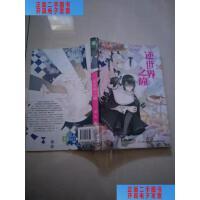 【二手旧书9成新】逆世界之瞳【实物图片,】 /奈久著 吉林摄影出版社