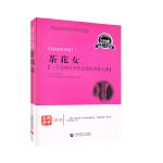青少年经典阅读长篇小说系列―茶花女