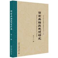 儒家典籍与思想研究(第十一辑)