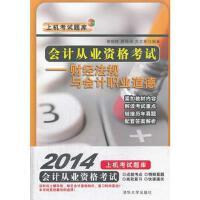 [95新正版二手旧书] 会计从业资格考试教材资格证2015年考试 ――财经法规与会计职业道德