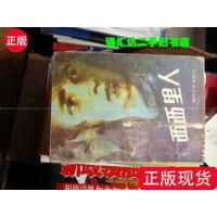 【二手旧书九成新】西西里人 /(美)马里奥普佐 : 四川文艺出版社