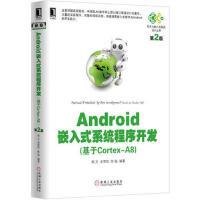【二手旧书8成新】Android嵌入式系统程序开发(基于Cortex-A8第2版 胡文,金雪松,陈铭著 9787111