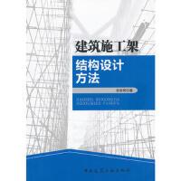 【二手旧书8成新】建筑施工架结构设计方法 余宗明 9787112140404