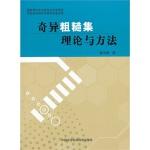【TH】奇异粗糙集理论与方法 郭志林 中国农业科学技术出版社 9787511613240