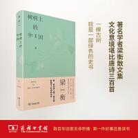 树梢上的中国 梁衡 著 商务印书馆