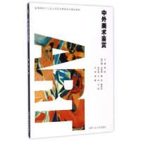 【二手旧书8成新】中外美术鉴赏/十三五公共艺术教育系列 郭凯 9787565029776