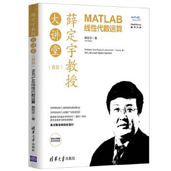 薛定宇教授大讲堂(卷Ⅲ):MATLAB线性代数运算