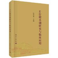 [二手旧书9成新]片仔癀基础研究与临床应用,陈可冀,科学出版社, 9787030576071