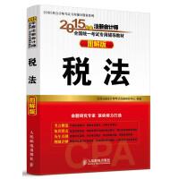 2015年度注册会计师全国统一考试专用辅导教材(图解版)――税法