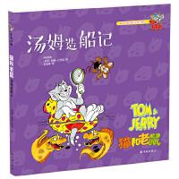 猫和老鼠:汤姆造船记