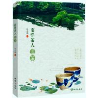 南洋茶人道茶