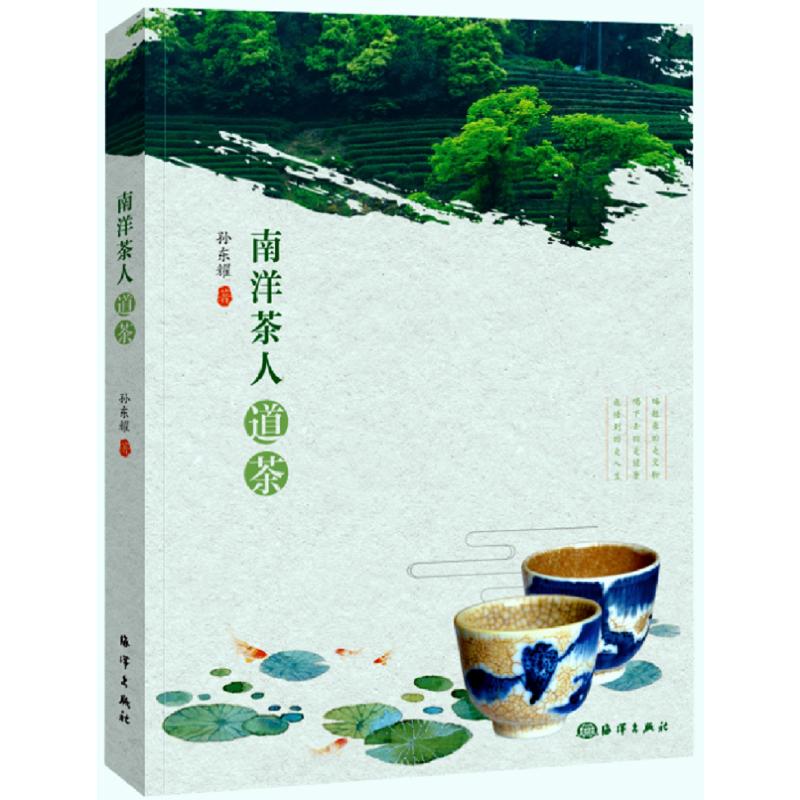 南洋茶人道茶 本书集东耀知茶品茶数十年经验与感悟的大成之作,其中有极为实用的内容,例如教读者如何辨识好水、好茶具、如何泡好茶等,都值得读者细细阅读、深深体会。