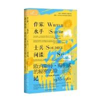 索恩丛书・作家、水手、士兵、间谍 : 欧内斯特・海明威的秘密历险记,1935-1961