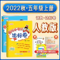 黄冈小状元达标卷语文数学2本套装五年级下册人教版RJ可搭配作业本使用新版2021春
