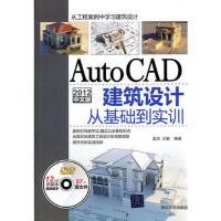 【二手旧书8成新】AutoCAD 2012中文版建筑设计从基础到实训(配 孟培,王敏著 9787302275619