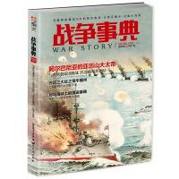 战争事典038:与奥斯曼鏖战25次的斯坎德培・万历征播州・日俄大海战