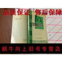 【二手旧书9成新】实用新生儿学9972