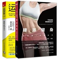 硬派健身+运动饮食1:9 全2册 饮食营养运动保健减肥 健身运动科学蠢萌健身书上班族减肥 体育运动健身锻炼书籍 **运