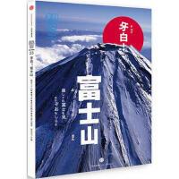 知日 牙白!富士山