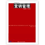 营销管理(第13版�q中国版)(菲利普�q科特勒《营销管理》亲授中国版,融入卢泰宏教授的本土思想)