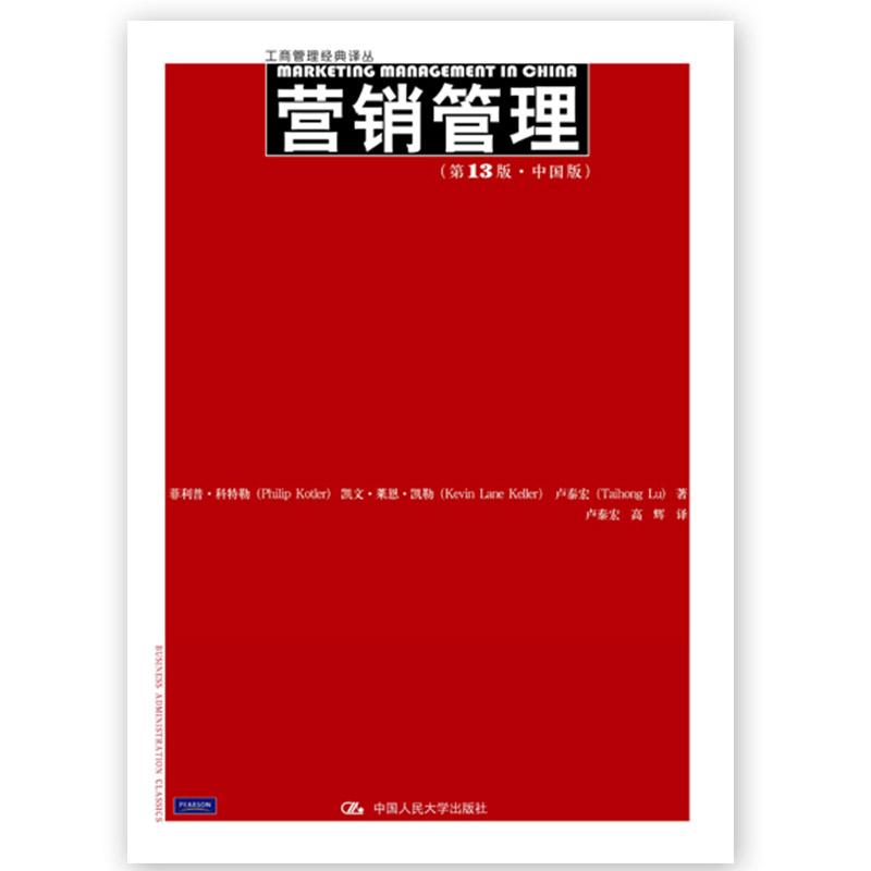营销管理(第13版﹒中国版)(菲利普﹒科特勒《营销管理》亲授中国版,融入卢泰宏教授的本土思想) <a target=