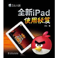 全新iPad使用秘笈