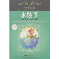 世界经典文学名著:水孩子(6CD) 中央人民广播电台著名主持人 黎春 播讲