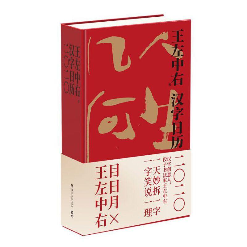 汉字日历2020(知识日历 王左中右作品!一日妙拆一字,一字笑说一理) 微博超30亿阅读,知名汉字创意人王左中右,首次脑洞解析古汉字。一日妙拆一字,一字笑说一理。366个古汉字,感受中国汉字之美!