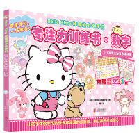 Hello Kitty和她的小伙伴们・专注力训练书・数字