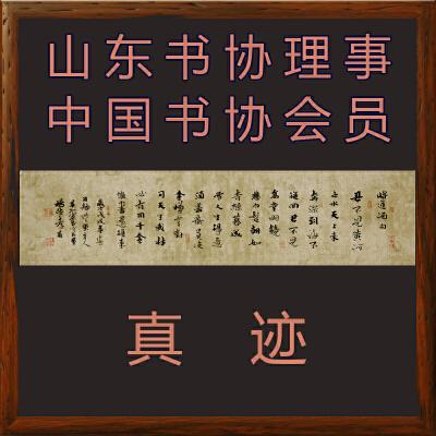 书法名句《将进酒》中国书协会员,山东书协理事杨法孝【真迹R1285】