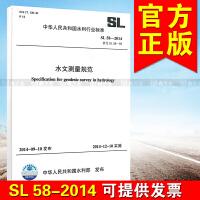 SL58-2014水文测量规范替代SL58-93