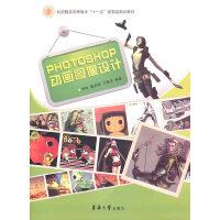 【二手旧书8成新】Photoshop动画图像设计 李铁 戴凌瑞 刘春花 9787811117400