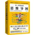 【新书店正版】你一学就会的思维导图刘艳9787514216547文化发展出版社
