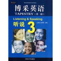 【二手旧书8成新】博采英语 听说 3(第二版 王奕文,熊莺 9787302357711