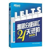 新东方 雅思分级词汇21天进阶:便携版