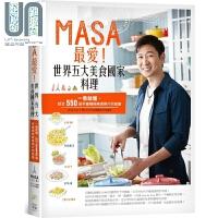 MASA* 世界五大美食国家料理 一看就懂 结合550张手绘稿与美食照片的食谱 港台原版 山下胜 日日幸福