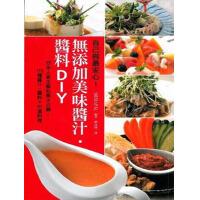 【中商原版】[港台原版]�o添加美味�u汁.�u料DIY