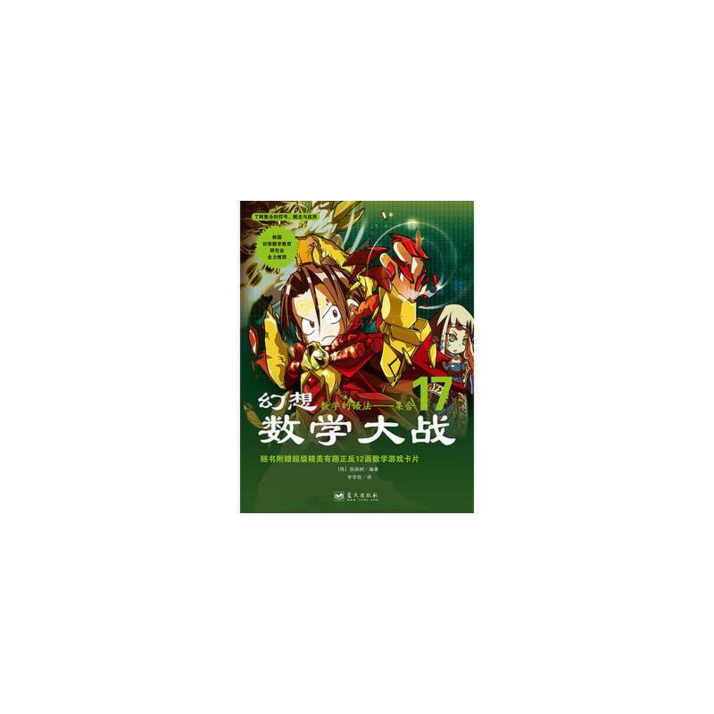 幻想数学大战17:数学的语法——集合 [韩]图画树,李学权 9787509411896