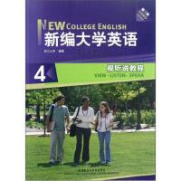 【二手旧书8成新】新编大学英语4:视听说教程(第3版(附 浙江大学 9787513520348
