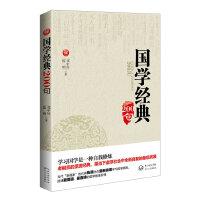 国学经典200句(学习国学是一种自我修炼,老祖宗的圣贤经典,是当下虚浮社会中全新自我的武器)