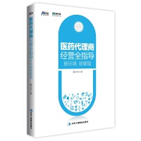 医药代理商经营全指导: 新环境 新管理――医药营销系列 博瑞森图书