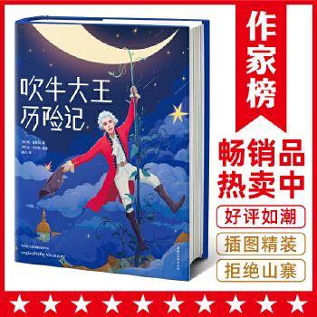 吹牛大王历险记(pdf+txt+epub+azw3+mobi电子书在线阅读下载)