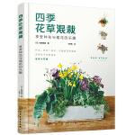 四季花草混栽:享受种花与插花的乐趣