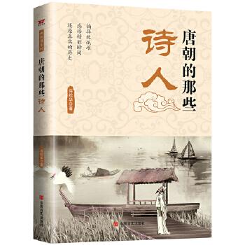 唐朝的那些诗人 读唐诗,悟诗意;跨越千年,读懂唐诗背后的故事。