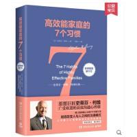 高效能家庭的7个习惯 广受欢迎的高效沟通心理课 继《高效能人士的7个习惯》后 彻底改变人际沟通模式 成功励志畅销书