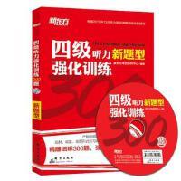 【二手旧书8成新】 四级听力强化训练300题(附 新东方考试研究中心 9787519300326