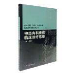 国内临床诊疗思维系列丛书・神经内科疾病临床诊疗思维