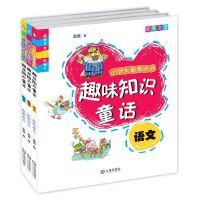 小学生最爱读的趣味知识童话(套装共三册)