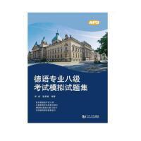 德语专业八级考试模拟试题集